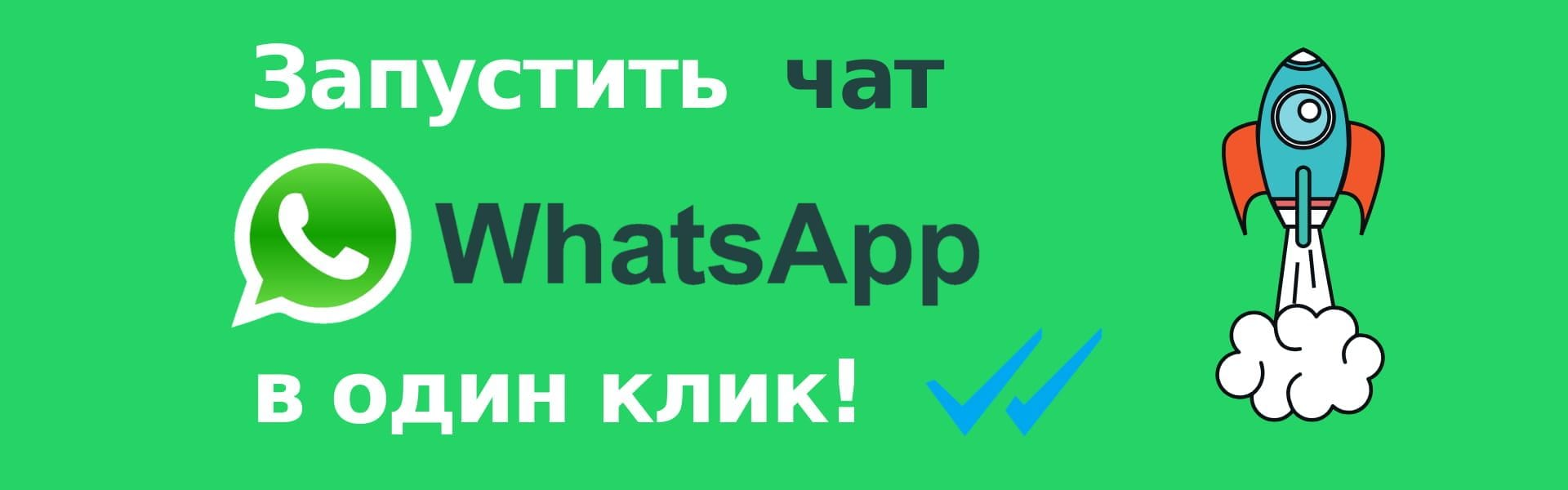 Чат Whatsapp